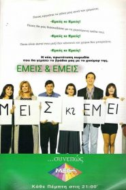 Εμείς κι Εμείς (Mega TV Series 1994-1998) – watch online