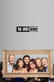 To Soi sou (Alpha TV Series 2014) – watch online