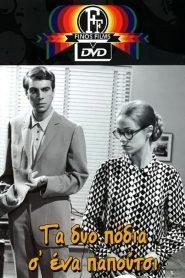 Τα δύο Πόδια σ' ένα Παπούτσι (1969) – Ταινίες Online