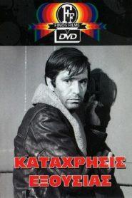 Κατάχρησις Εξουσίας (1971) – Ταινίες Online