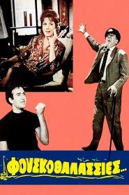 Φουσκοθαλασσιές (1966) – Ταινίες Online