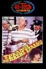 Τρελός και πάσης Ελλάδος (1983) – Ταινίες Online