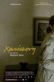 Χρυσόσκονη (2009) – Ταινίες Online