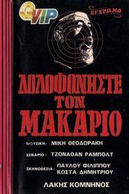Δολοφονήστε τον Μακάριο (1975) – Ταινίες Online