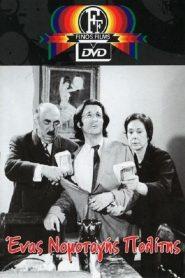 Ένας νομοταγής πολίτης (1974) – Ταινίες Online