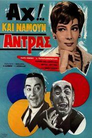 Αχ! Και να 'μουν άντρας (1966) – Ταινίες Online