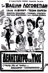 Δελησταύρου και υιός (1957) – watch online