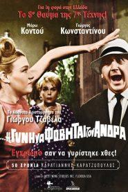Η Δε Γυνή Να Φοβήται Τον Άνδρα (1965) – Ταινίες Online