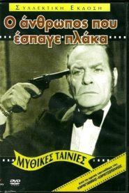 Ο Άνθρωπος που Έσπαγε Πλάκα (1972)