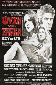 Psyhi kai sarka (1974) – watch online