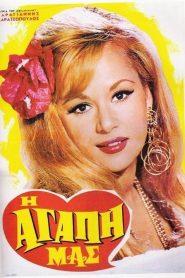 Η αγάπη μας (1968) – δείτε την ελληνική ταινία