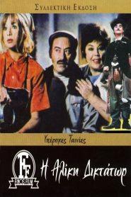 Η Αλίκη Δικτάτωρ (1972) – Greek Film Online