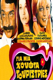 Για μια Χούφτα Τουρίστριες (1971) – Ταινίες Online