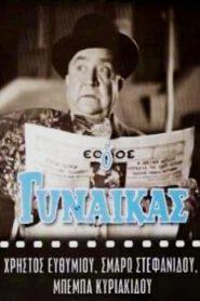 Ο Γυναικάς (1957) – Ταινίες Online
