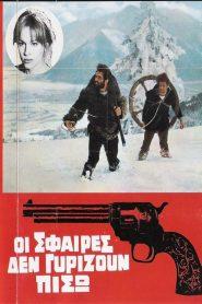 Οι σφαίρες δεν γυρίζουν πίσω (1967) – Ταινίες Online