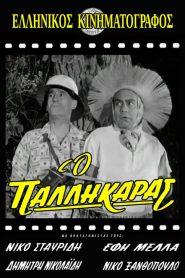 Ο παλληκαράς (1961) – Ταινίες Online