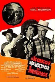 Κακός, Ψυχρός και Ανάποδος (1969) – Ταινίες Online