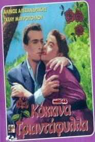Kokkina triantafylla (1955) – watch online