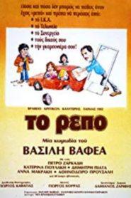 Ρεπό (1982) – Ταινίες Online