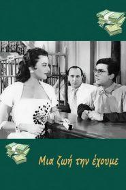 Μια ζωή την έχουμε! (1958) – Ταινίες Online