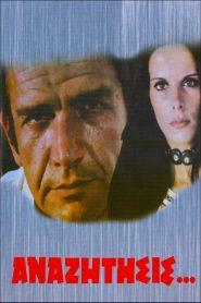 Αναζήτησις (1972) – Ταινίες Online