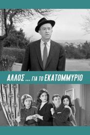 Αλλος… για το εκατομμύριο! (1964) – Ταινίες Online