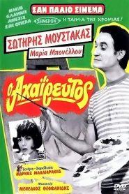 Ο Αχαΐρευτος (1970) – Ταινίες Online