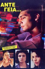 Άντε γεια… (1991) – watch online