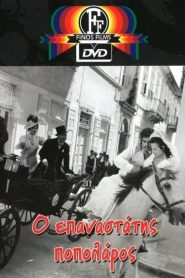 Ο επαναστάτης ποπολάρος (1971) – Ταινίες Online