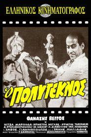 O polyteknos (1964) – Ταινίες Online