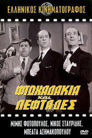 Φτωχαδάκια και Λεφτάδες (1961) – Ταινίες Online