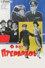 Ο Κος Πτέραρχος (1963) – Ταινίες Online