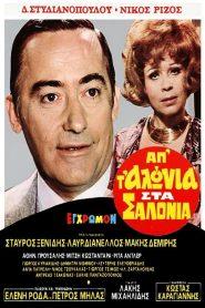 Από τα αλώνια στα σαλόνια (1972)