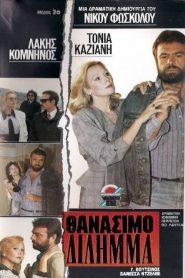 Θανάσιμο δίλημμα (1989) – Ταινίες Online