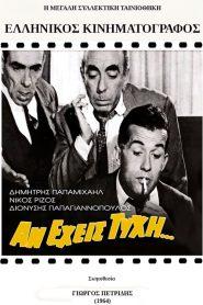 Αν έχεις τύχη (1964) – Greek Film Online