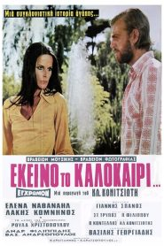 Ekeino to kalokairi (1971) – watch online