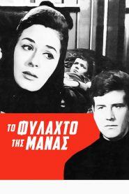 Το φυλαχτό της μάνας (1965) – Ταινίες Online