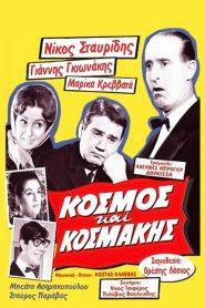 Κόσμος και Κοσμάκης (1964) – Ταινίες Online