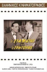 Ο Σταμάτης και ο Γρηγόρης (1962) – Ταινίες Online