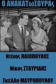 Ο Ανακατωσούρας (1967) – Ταινίες Online