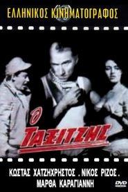Ο ΤΑΞΙΤΖΗΣ (1962 ) – Ταινίες Online