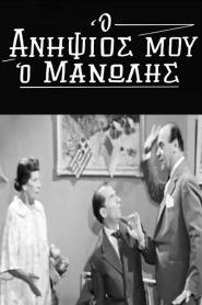 Ο Ανηψιός μου ο Μανώλης (1963) – Ταινίες Online