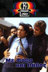 Με φόβο και πάθος (1972) – Ταινίες Online