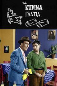 Τα κίτρινα γάντια (1960)