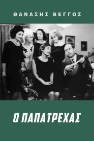 O Papatrehas (1966) – watch online