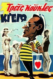 Τρεις Κούκλες κι εγώ (1960) – Ταινίες Online