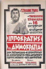 Ιπποκράτης Και Δημοκρατία (1972) – watch online