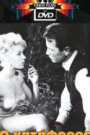 Κατήφορος (ελληνική ταινία, 1961)
