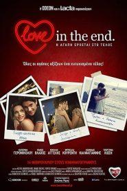 Η Αγάπη Έρχεται στο Τέλος / Love in the End (2013) – watch online