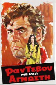 Ραντεβού με μιαν άγνωστη (Greek Film 1968)